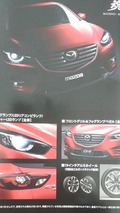 2015 / 2016 Mazda CX-5 facelift brochure leak