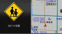 Nissan navigation school zone warning